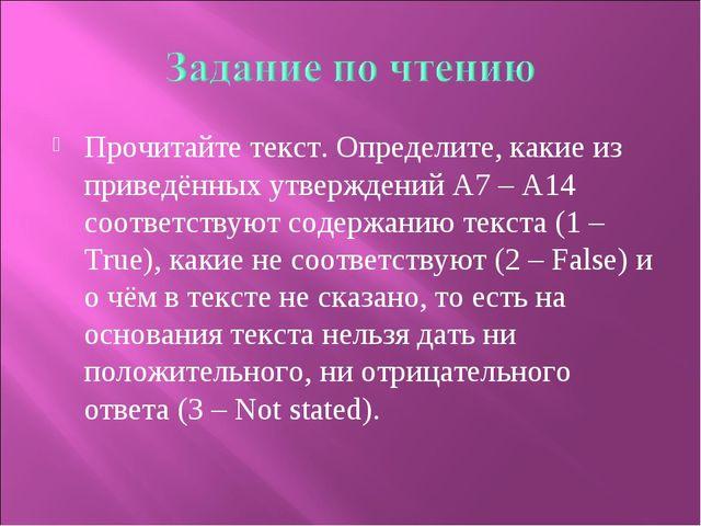 Прочитайте текст. Определите, какие из приведённых утверждений А7 – А14 соотв...