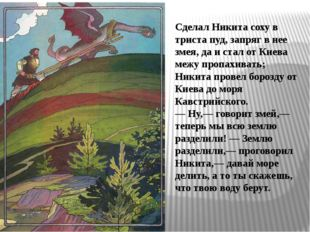 Сделал Никита соху в триста пуд, запряг в нее змея, да и стал от Киева межу п