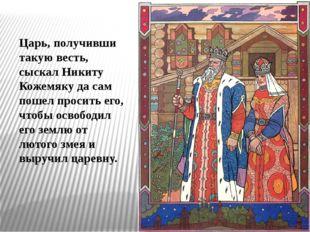 Царь, получивши такую весть, сыскал Никиту Кожемяку да сам пошел просить его,