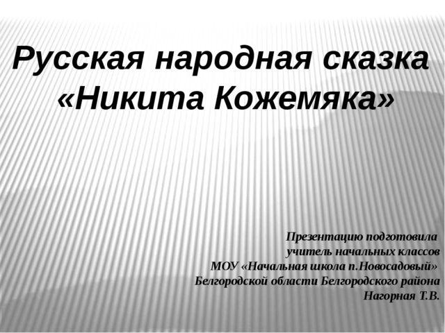 Русская народная сказка «Никита Кожемяка» Презентацию подготовила учитель нач...