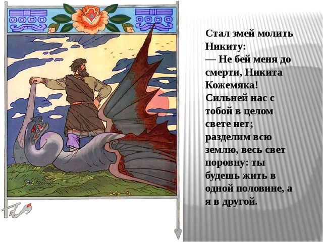 Стал змей молить Никиту: — Не бей меня до смерти, Никита Кожемяка! Сильней на...