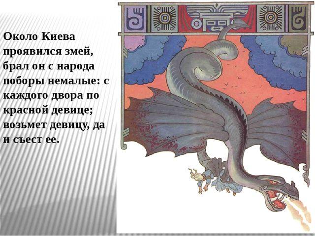Около Киева проявился змей, брал он с народа поборы немалые: с каждого двора...