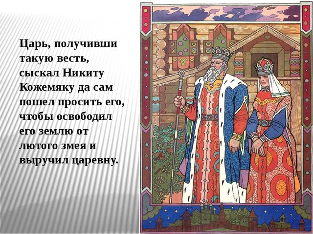 Царь, получивши такую весть, сыскал Никиту Кожемяку да сам пошел просить его,...
