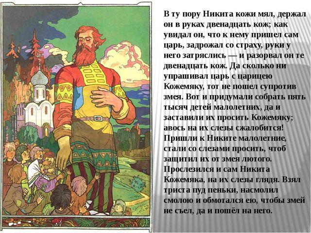 В ту пору Никита кожи мял, держал он в руках двенадцать кож; как увидал он, ч...