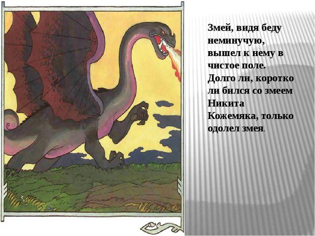 Змей, видя беду неминучую, вышел к нему в чистое поле. Долго ли, коротко ли б...