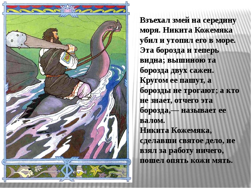 Взъехал змей на середину моря. Никита Кожемяка убил и утопил его в море. Эта...