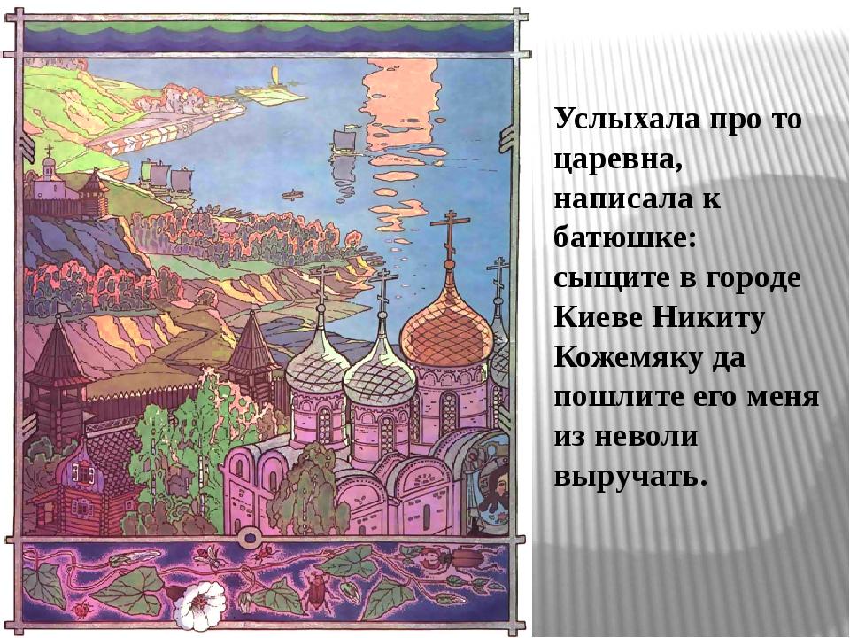 Услыхала про то царевна, написала к батюшке: сыщите в городе Киеве Никиту Кож...