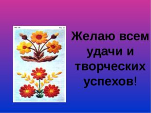 Желаю всем удачи и творческих успехов!