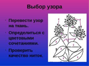Выбор узора Перевести узор на ткань. Определиться с цветовыми сочетаниями. Пр