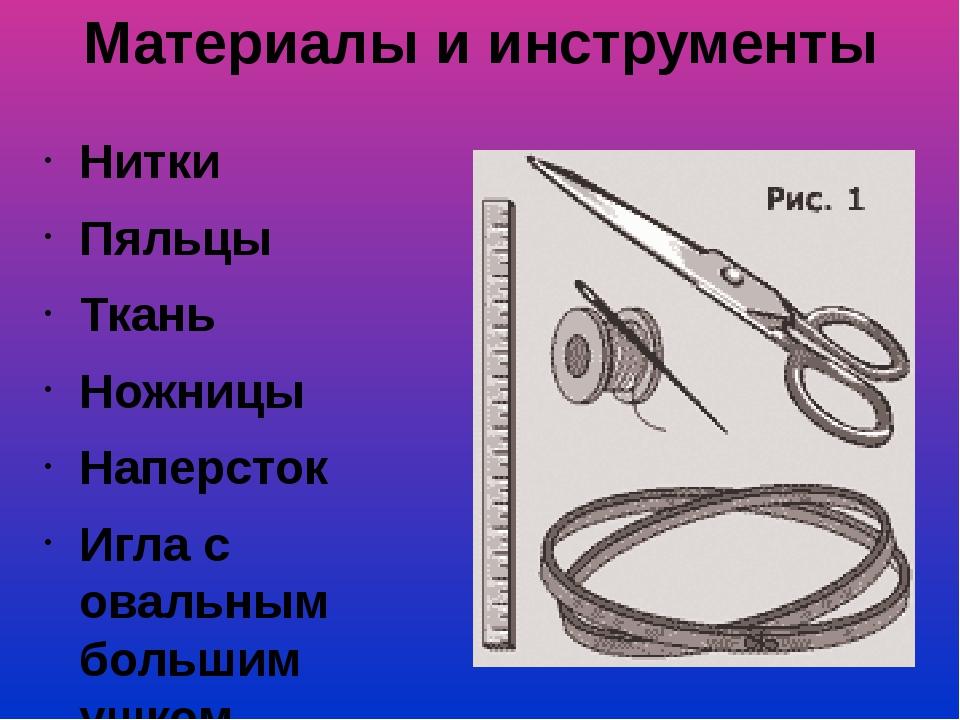 Материалы и инструменты Нитки Пяльцы Ткань Ножницы Наперсток Игла с овальным...