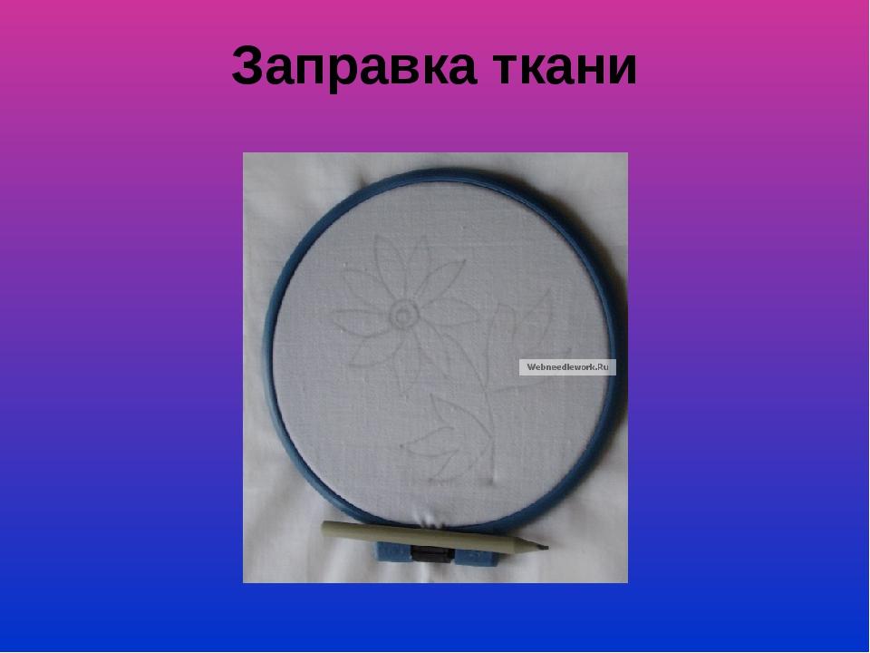 Заправка ткани