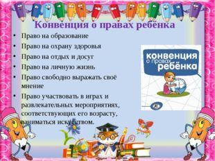 Конвенция о правах ребёнка Право на образование Право на охрану здоровья Прав
