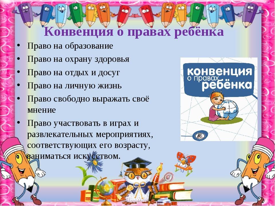 Конвенция о правах ребёнка Право на образование Право на охрану здоровья Прав...