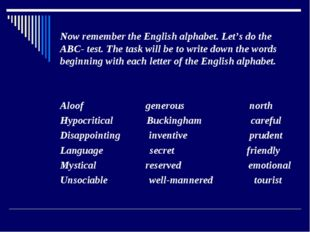 Now remember the English alphabet. Let's do the ABC- test. The task will be