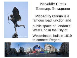 Piccadilly Circus Площадь Пикадилли Piccadilly Circus is a famous road juncti
