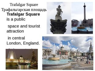 Trafalgar Square Трафальгарская площадь Trafalgar Square is a public space an