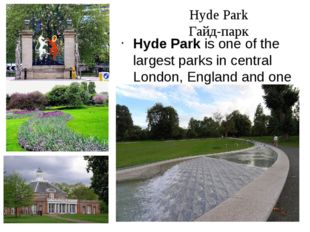 Hyde Park Гайд-парк Hyde Park is one of the largest parks in central London,