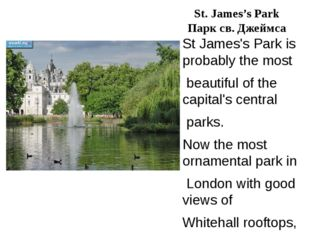 St. James's Park Парк св. Джеймса St James's Park is probably the most beauti