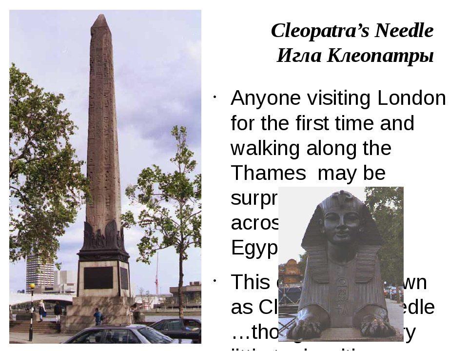 Cleopatra's Needle Игла Клеопатры Anyone visiting London for the first time a...