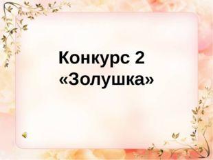 Конкурс 2 «Золушка»