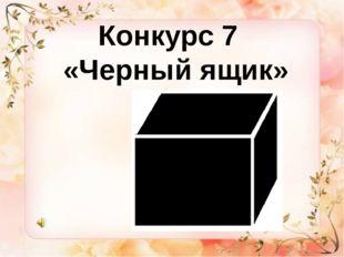 Конкурс 7 «Черный ящик»