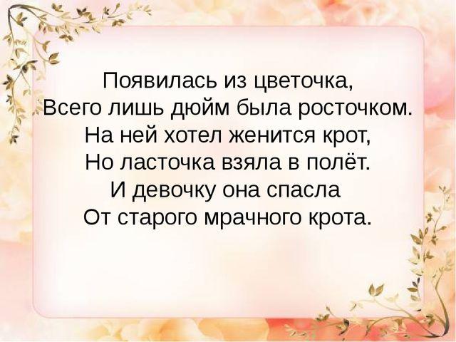 Появилась из цветочка, Всего лишь дюйм была росточком. На ней хотел женится...