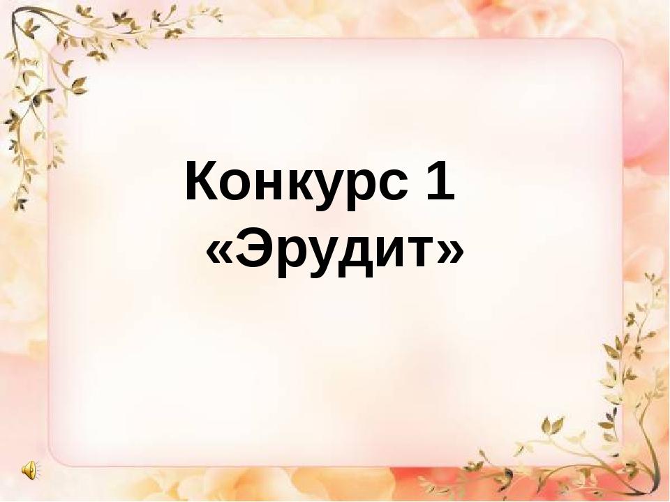 Конкурс 1 «Эрудит»