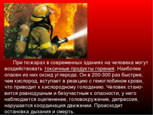 При пожарах в современных зданиях на человека могут воздействовать токсичные