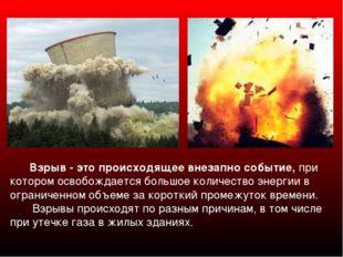 Взрыв - это происходящее внезапно событие, при котором освобождается большое