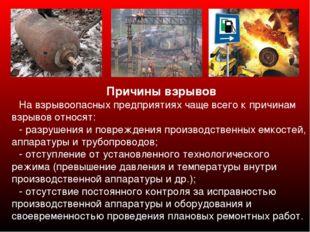 Причины взрывов На взрывоопасных предприятиях чаще всего к причинам взрывов