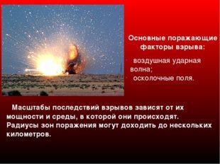 Масштабы последствий взрывов зависят от их мощности и среды, в которой они п