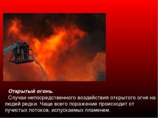 Открытый огонь. Случаи непосредственного воздействия открытого огня на людей
