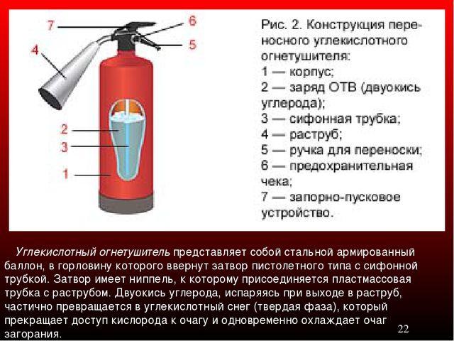 Углекислотный огнетушитель представляет собой стальной армированный баллон,...