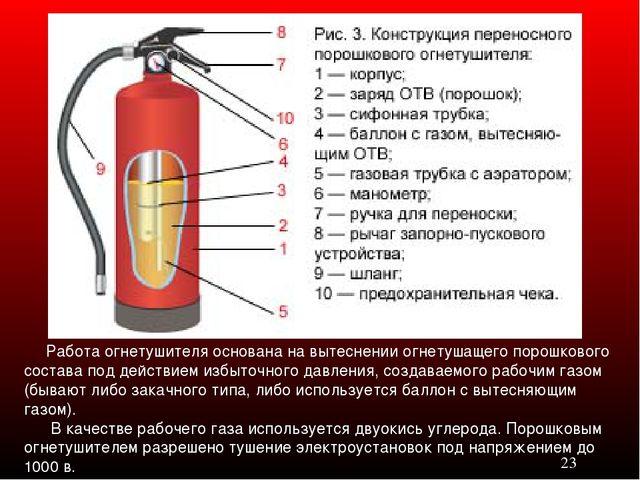 Работа огнетушителя основана на вытеснении огнетушащего порошкового состава...