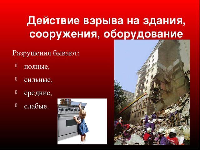 Действие взрыва на здания, сооружения, оборудование Разрушения бывают: полные...
