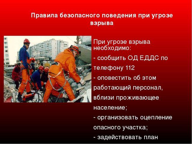 Правила безопасного поведения при угрозе взрыва При угрозе взрыва необходимо:...
