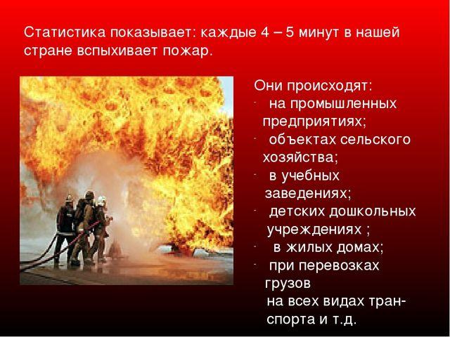 Статистика показывает: каждые 4 – 5 минут в нашей стране вспыхивает пожар. О...