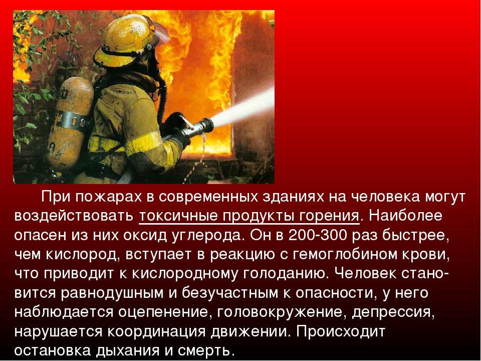 При пожарах в современных зданиях на человека могут воздействовать токсичные...