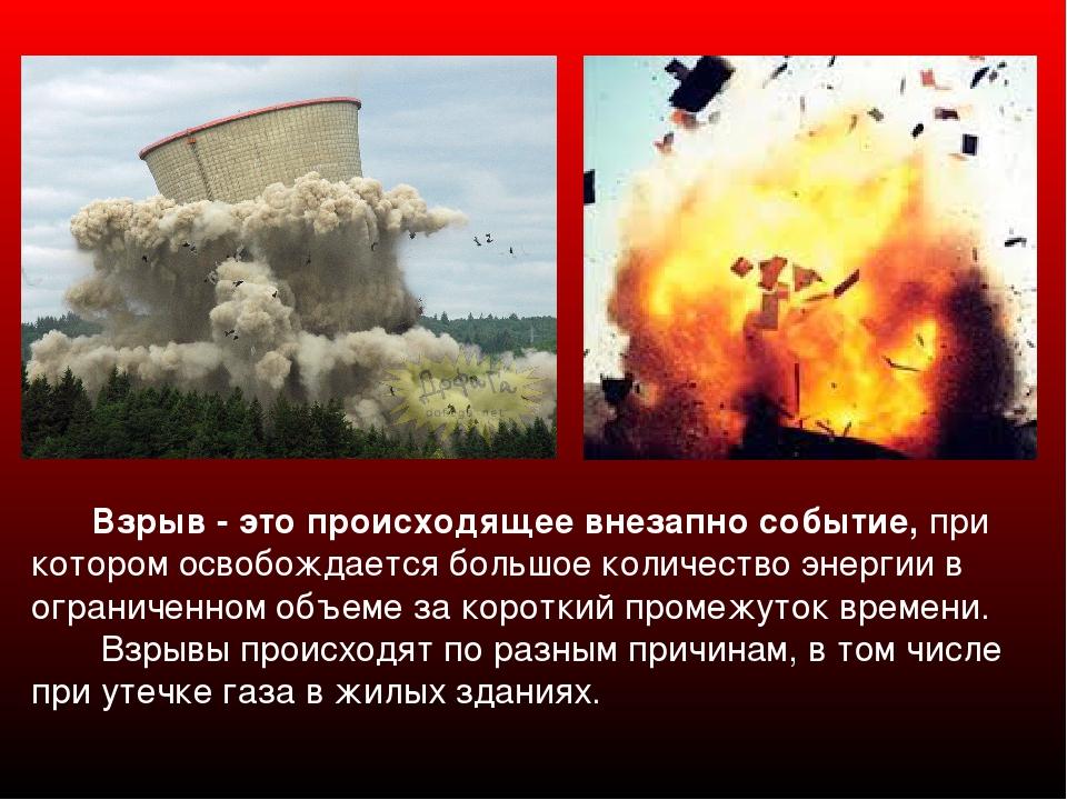 Взрыв - это происходящее внезапно событие, при котором освобождается большое...