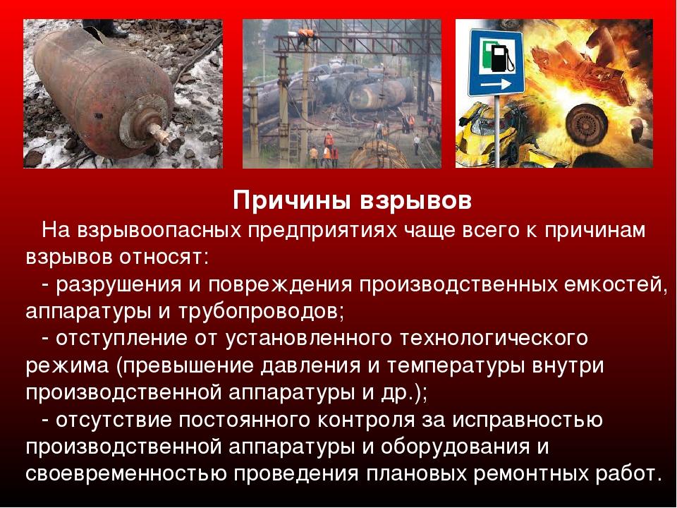 Причины взрывов На взрывоопасных предприятиях чаще всего к причинам взрывов...