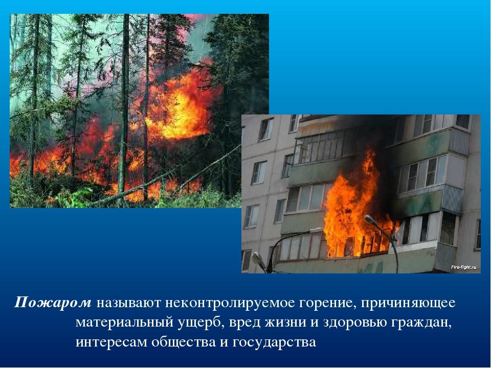 Пожаром называют неконтролируемое горение, причиняющее материальный ущерб, в...