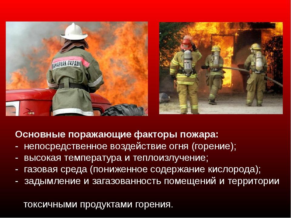 Основные поражающие факторы пожара: - непосредственное воздействие огня (гор...