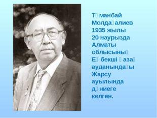 Тұманбай Молдағалиев 1935 жылы 20 наурызда Алматы облысының Еңбекші қазақ ауд