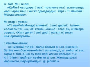 Сәбит Мұқанов: «Кейінгі жылдары қазақ поэзиясының аспанында жарқырай шыққан ж