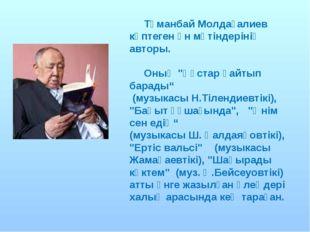 """Тұманбай Молдағалиев көптеген ән мәтіндерінің авторы. Оның """"Құстар қайтып ба"""