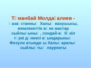 Тұманбай Молдағалиев - Қазақстанның Халық жазушысы, мемлекеттік және жастар с