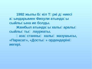 1992 жылы Бүкіл Түркі дүниесі ақындарымен Физули атындағы сыйлығына ие болды
