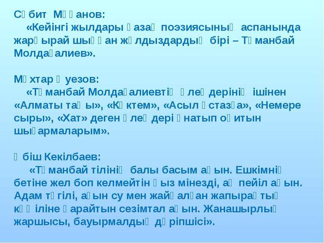 Сәбит Мұқанов: «Кейінгі жылдары қазақ поэзиясының аспанында жарқырай шыққан ж...