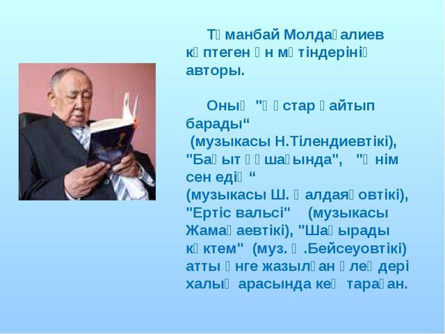 """Тұманбай Молдағалиев көптеген ән мәтіндерінің авторы. Оның """"Құстар қайтып ба..."""