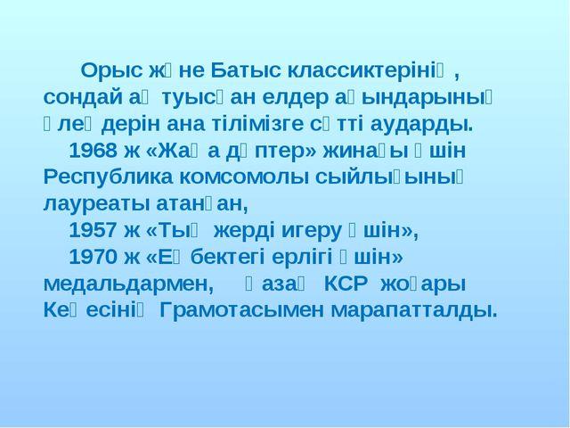 Орыс және Батыс классиктерінің, сондай ақ туысқан елдер ақындарының өлеңдері...